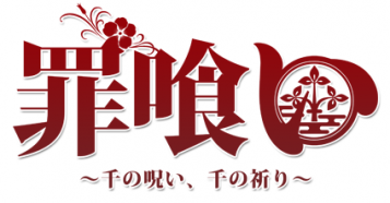 tsumikui