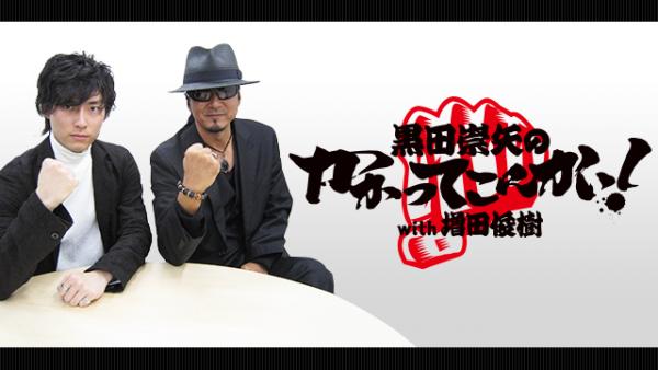黒田崇矢のかかってこんかい!with増田俊樹_横キービジュアル2