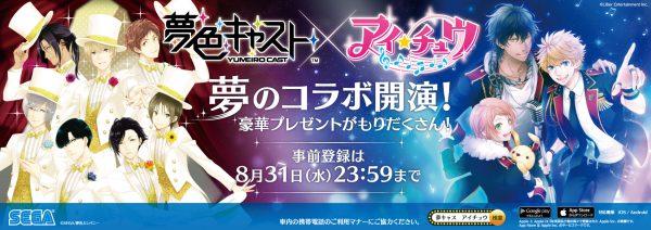 8月22 日(月)から掲載される『夢色キャスト』×『アイ★チュウ』ポスター