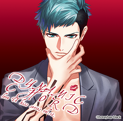 DYNAMIC CHORD love U kiss series vol.12 ~SHINOMUNE~