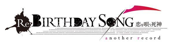 ReBIRTHDAY SONG~恋を唄う死神~another record ロゴ