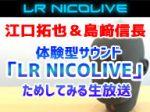 「LR NICOLIVE」