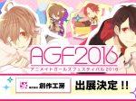 sousaku_agf2016