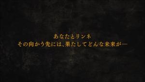「輪華ネーション」3