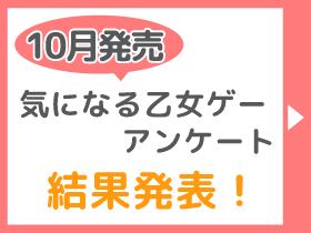 10月発売乙女ゲー