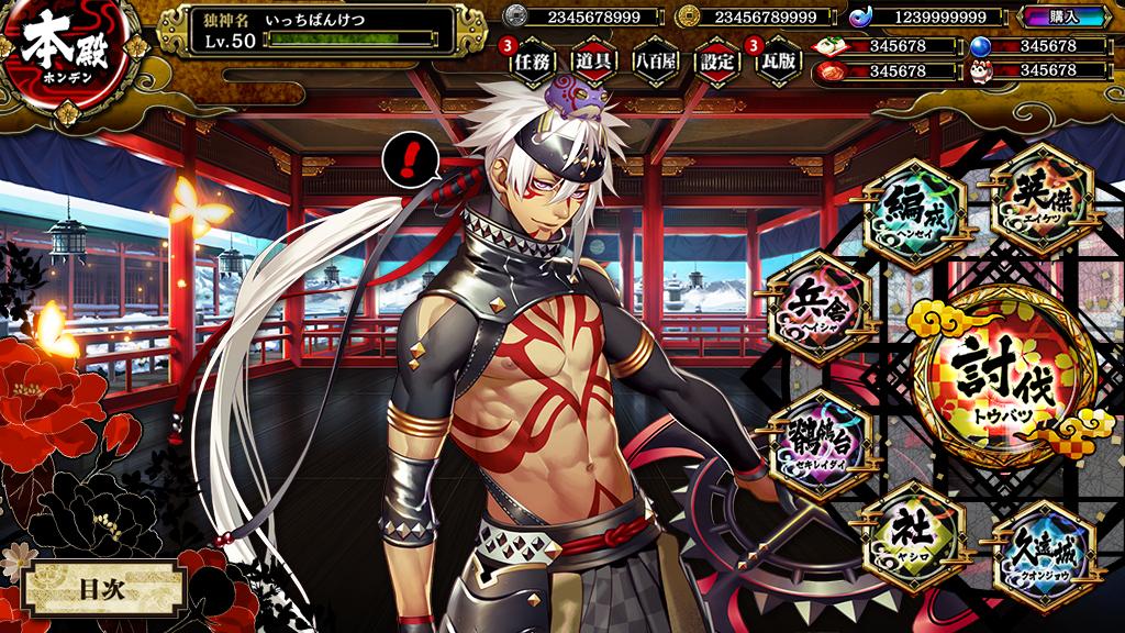 ゲームの中心となるメイン画面で、ここから悪霊を退治に向かう「討伐」や、英傑を生み出す「鶺鴒台(せきれいだい)」等に遷移できます。