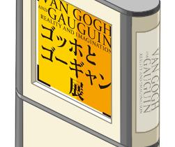 アイテム「ゴッホとゴーギャン展 記念パネル」