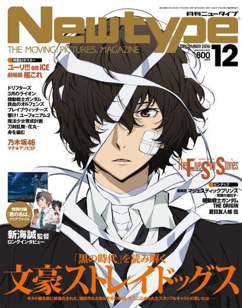『月刊ニュータイプ12月号』表紙