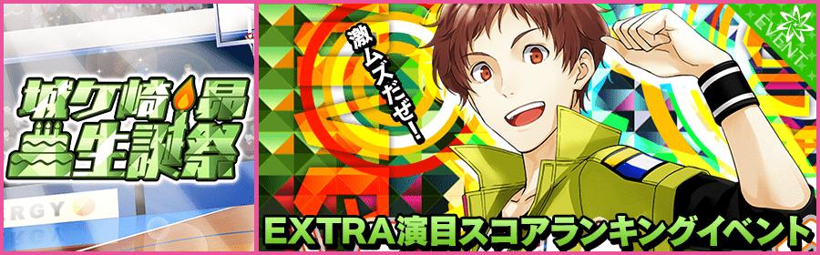 """""""EXTRA 演目スコアランキングイベント"""