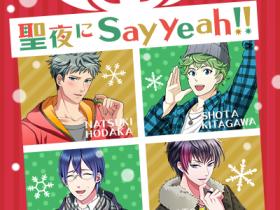 限定楽曲『聖夜に say yeah!!』