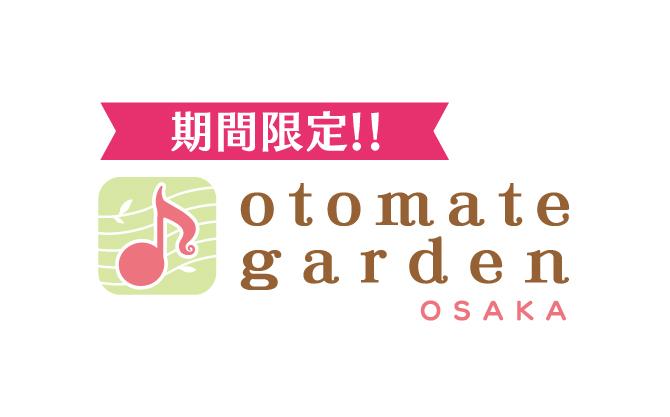 オトメイトガーデン大阪