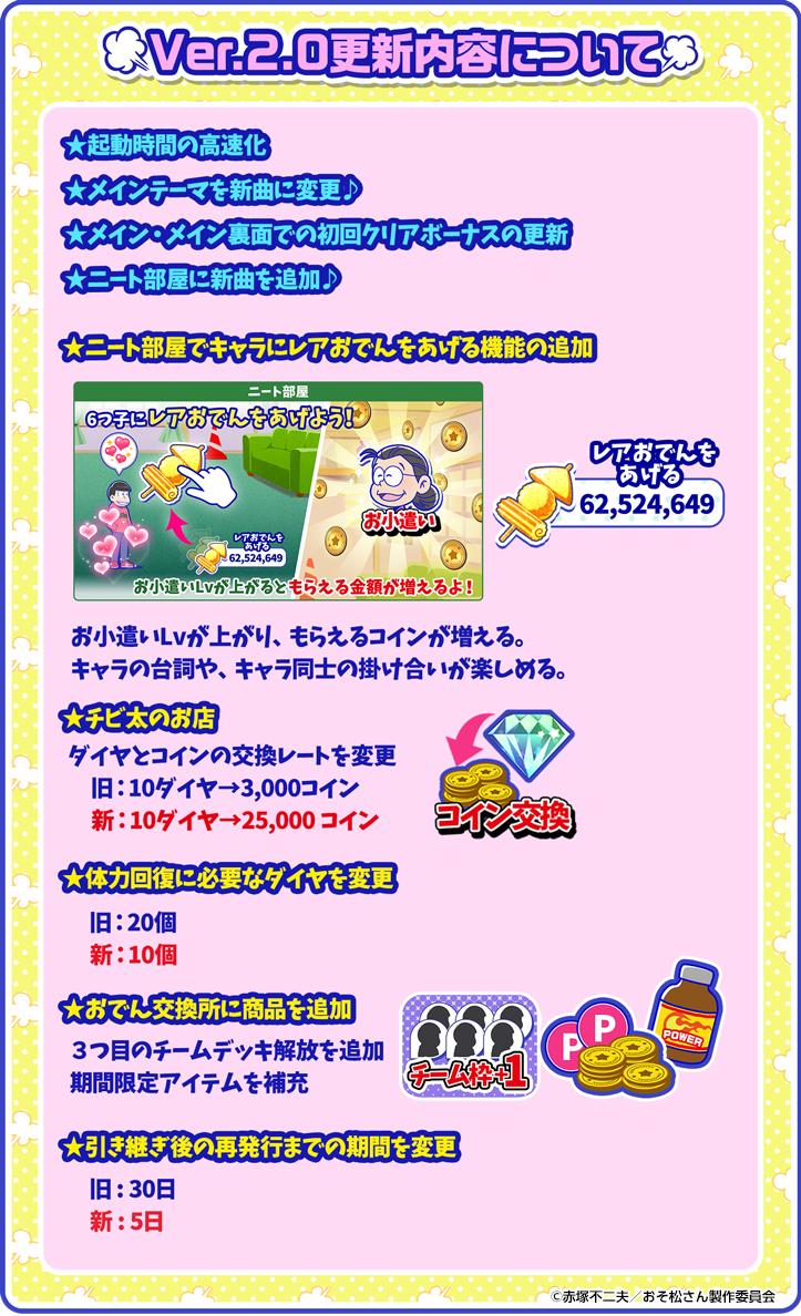 info_koushin01