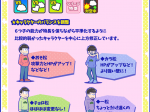 info_koushin02