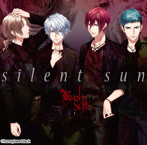 ミニアルバム『silent sun』ジャケット画像