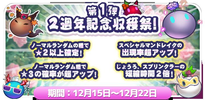 2周年記念収穫祭の第1弾開催!