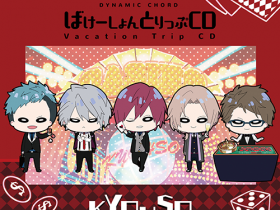 『DYNAMIC CHORD Vacation Trip CD series KYOHSO』