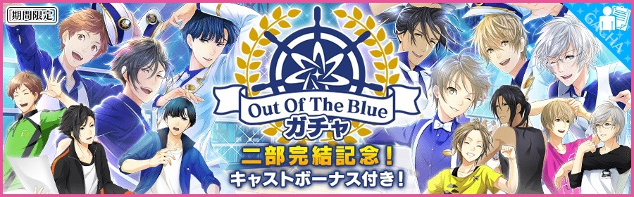 Out Of The Blue ガチャ