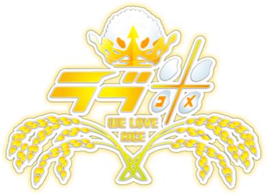 【ラブ米】Web用ロゴ