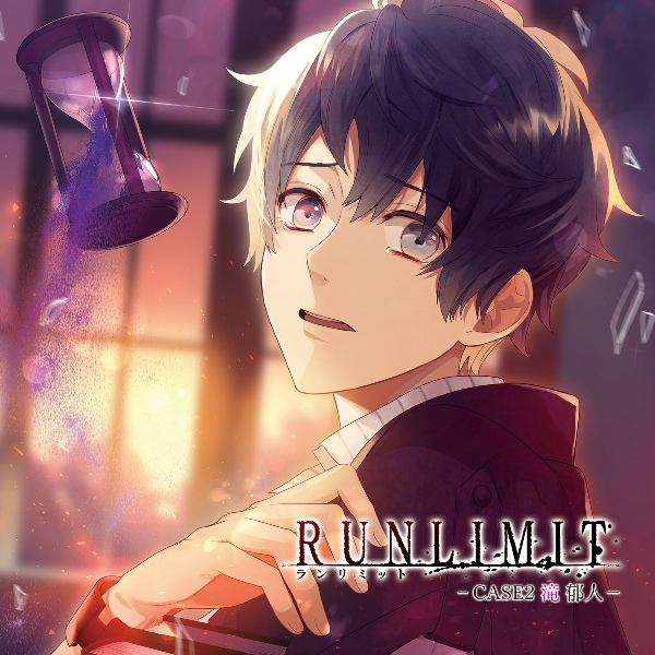 『RUNLIMIT ―CASE2 滝 郁人―』