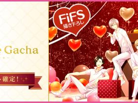 Sweet Valentine Gachaバナー素材