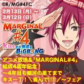 MARGINAL#4フェア