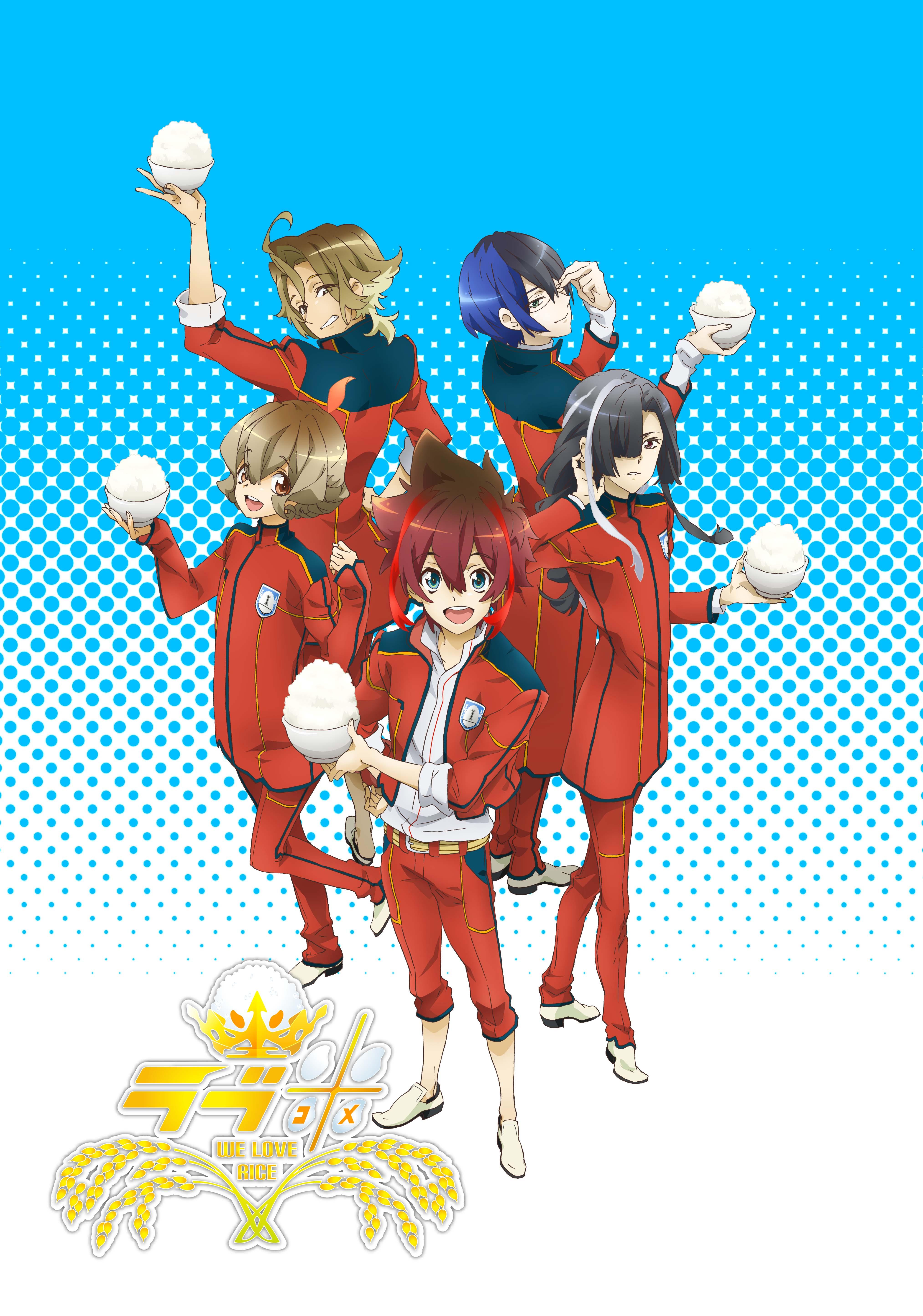 アニメ『ラブ米(コメ)-WE LOVE RICE-』キービジュアル