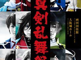 真剣乱舞祭2016