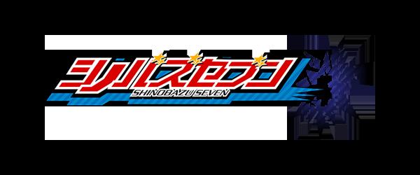 shinobazuseven_logo