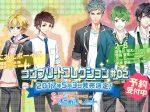 ボーフレンド(仮)きらめき☆ノート コンプリートコレクション#02