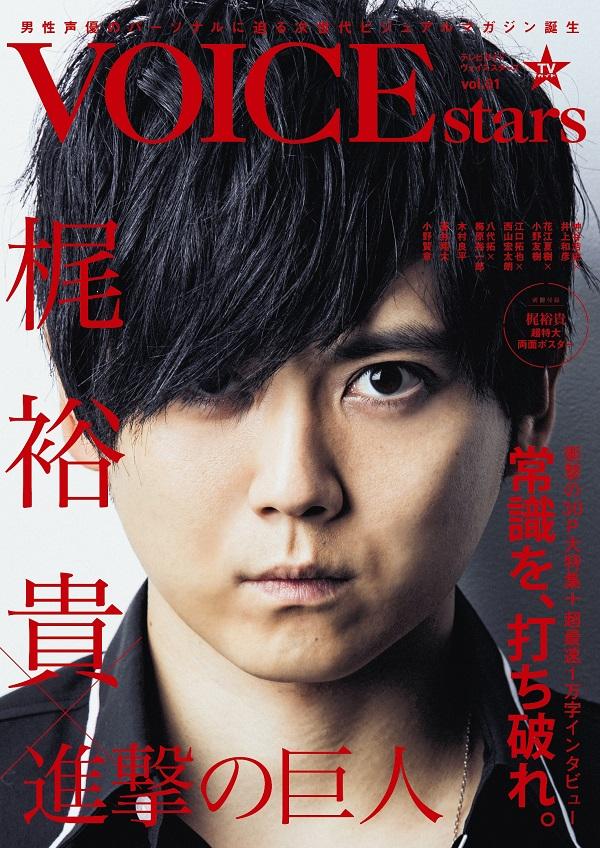 TVガイドVOICE STARS vol.1