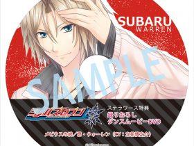 ステラワース限定特典映像:昴・ウォーレンオリジナルダンスPV「メビウスの絆」DVD
