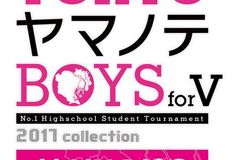 PS Vita TOKYOヤマノテBOYS 店舗特典