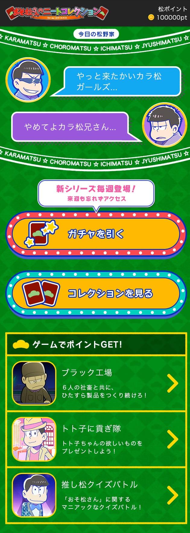 『おそ松さんのニートコレクション for auスマートパス』
