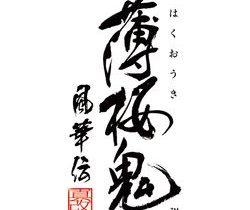 PS4 薄桜鬼 真改 風華伝 店舗特典