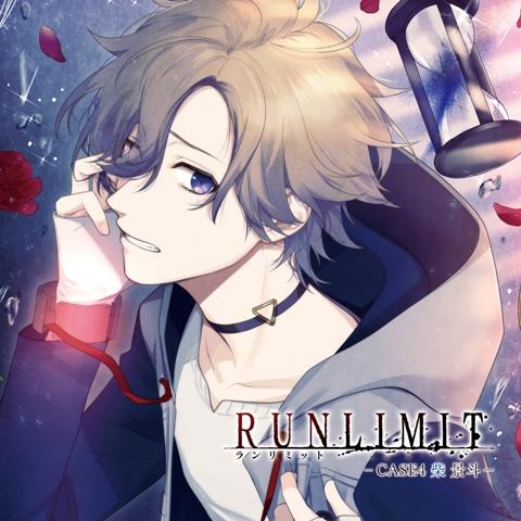 RUNLIMIT ―CASE4 柴 景斗―平川大輔