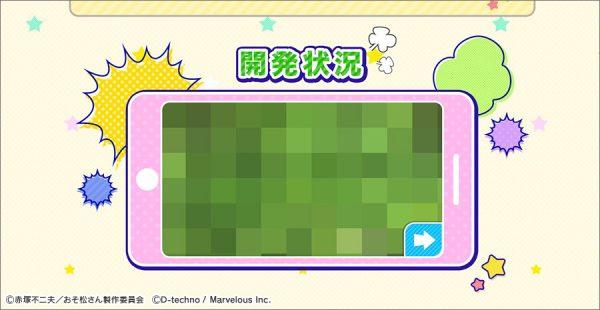 開発中の画面も緑で覆われている!