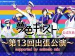『夢色キャスト』第13 回出張公演