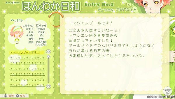 MIANスペシャルコンテンツ_ヤマノテBOYSたちのブログ