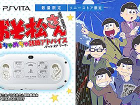 Vita おそ松さん THE GAME 6つ子 スペシャルパック