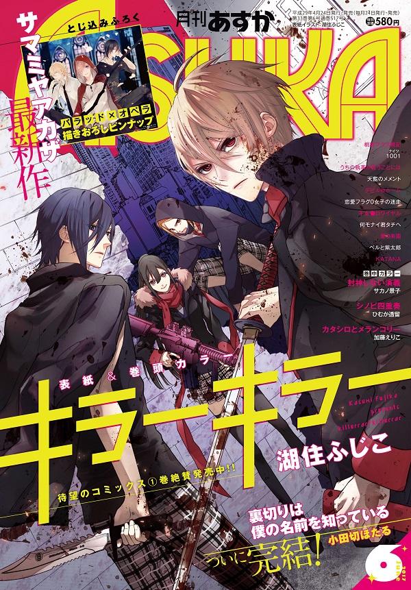 『月刊ASUKA6月号』