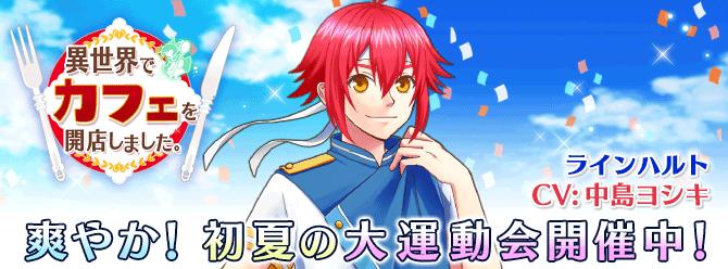 異世界カフェ期間限定イベント「爽やか!初夏の⼤運動会」