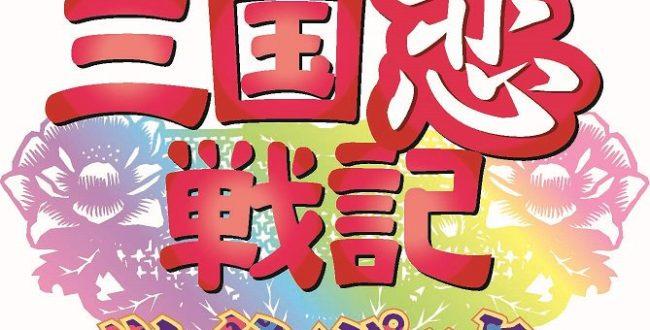 『三国恋戦記ツインパック』