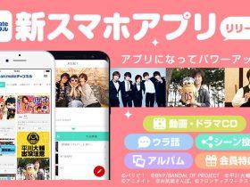 『アニメイトチャンネル』スマホアプリ