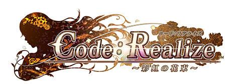 PS4 コードリアライズ~彩虹の花束~店舗特典