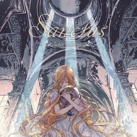 アルバム Sanctus/love solfege