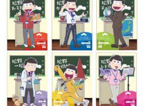 「おそ松さん」松野先生グッズ