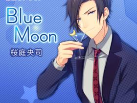 一途なカレにひたすら告白されるCD Blue Moon 桜庭央司 (CV.高塚智人)