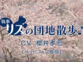 執事リスの団地散歩♪ 櫻井孝宏
