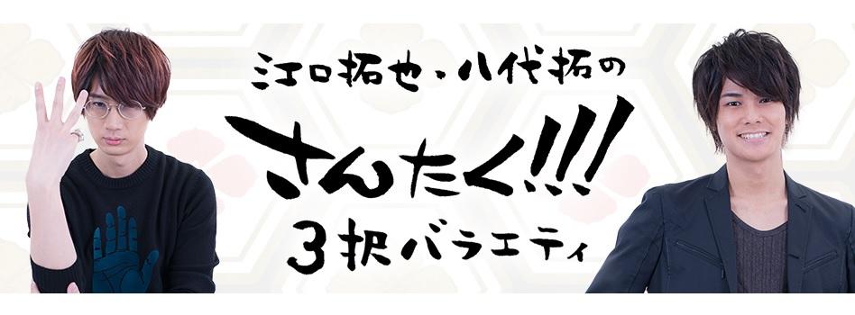 「江口拓也・八代拓の『さんたく!!!』-3択バラエティ-」