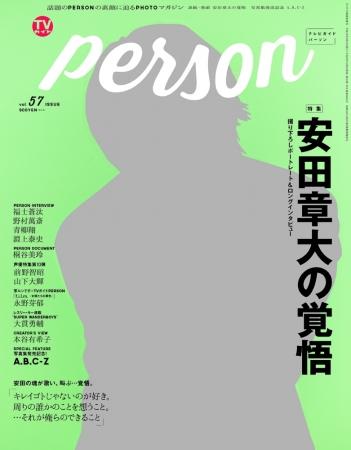 TVガイドPERSON vol.57